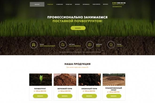 Дизайн одного блока Вашего сайта в PSD 93 - kwork.ru