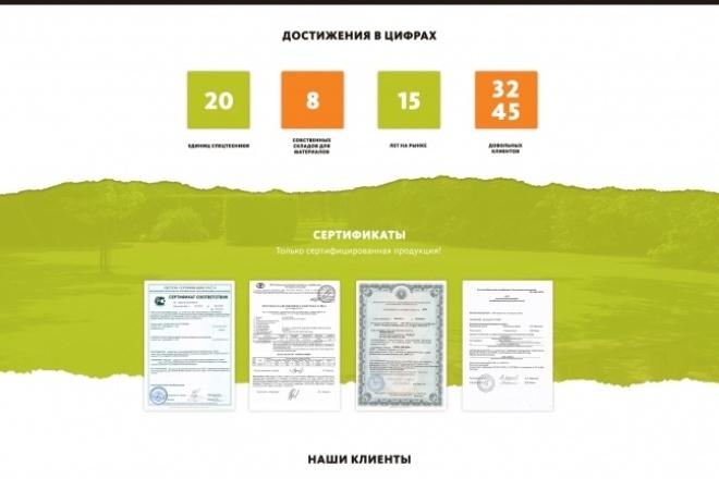 Дизайн одного блока Вашего сайта в PSD 92 - kwork.ru