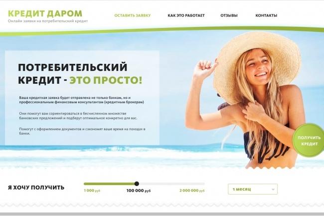 Дизайн одного блока Вашего сайта в PSD 91 - kwork.ru