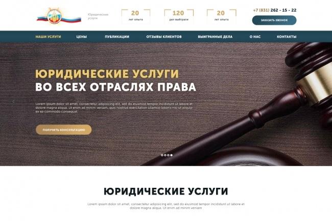 Дизайн одного блока Вашего сайта в PSD 90 - kwork.ru