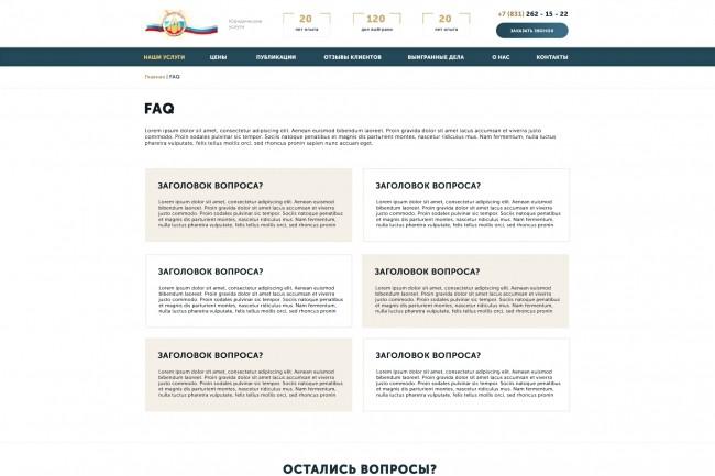 Дизайн одного блока Вашего сайта в PSD 89 - kwork.ru