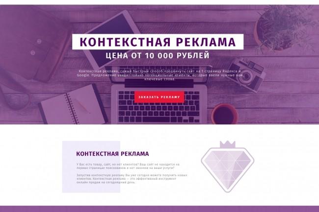 Дизайн одного блока Вашего сайта в PSD 87 - kwork.ru