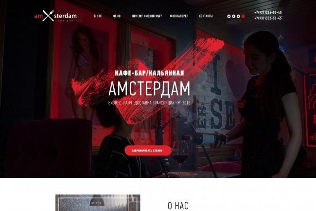 Дизайн одного блока Вашего сайта в PSD 83 - kwork.ru