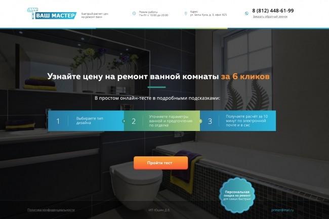 Дизайн одного блока Вашего сайта в PSD 82 - kwork.ru