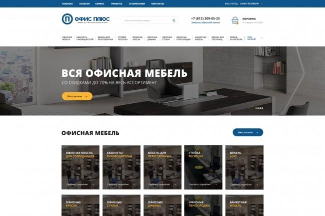 Дизайн одного блока Вашего сайта в PSD 81 - kwork.ru