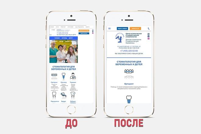Адаптация сайта под все разрешения экранов и мобильные устройства 58 - kwork.ru