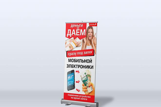 Широкоформатный баннер, качественно и быстро 15 - kwork.ru