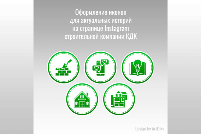 Дизайн для Инстаграм 8 - kwork.ru