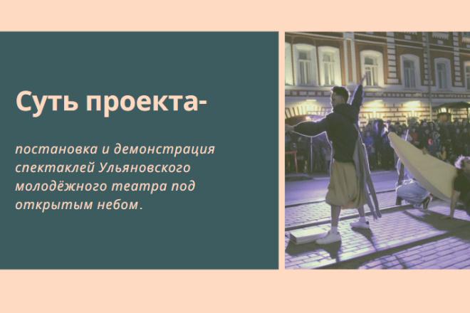 Стильный дизайн презентации 368 - kwork.ru