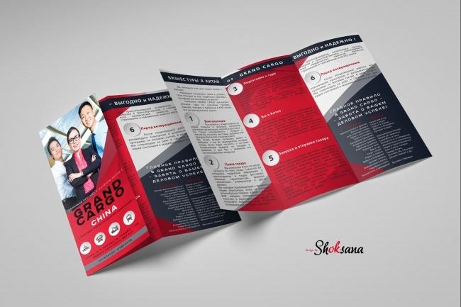 Дизайн буклета 2 - kwork.ru