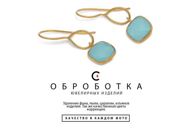 Обработаю фото Ювелирных изделий 34 - kwork.ru
