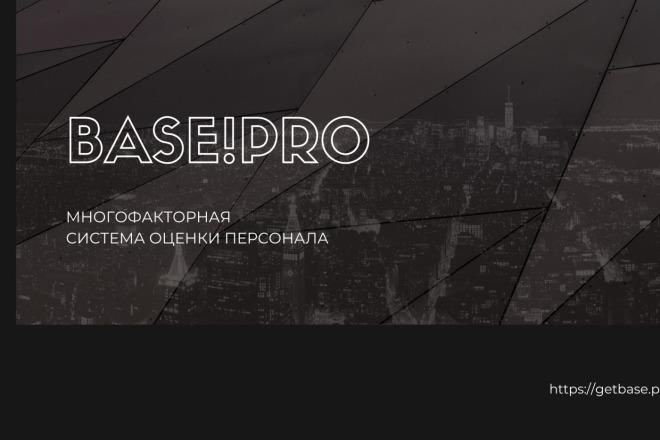 Стильный дизайн презентации 56 - kwork.ru