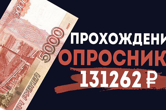 Превью картинка для YouTube 35 - kwork.ru
