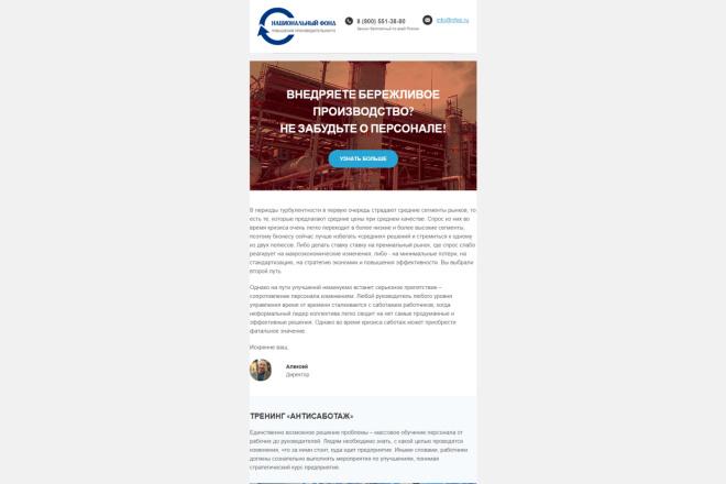 Верстка адаптивного HTML письма для e-mail рассылок 21 - kwork.ru