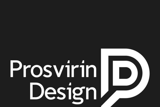 3 варианта логотипа за 8 часов 9 - kwork.ru