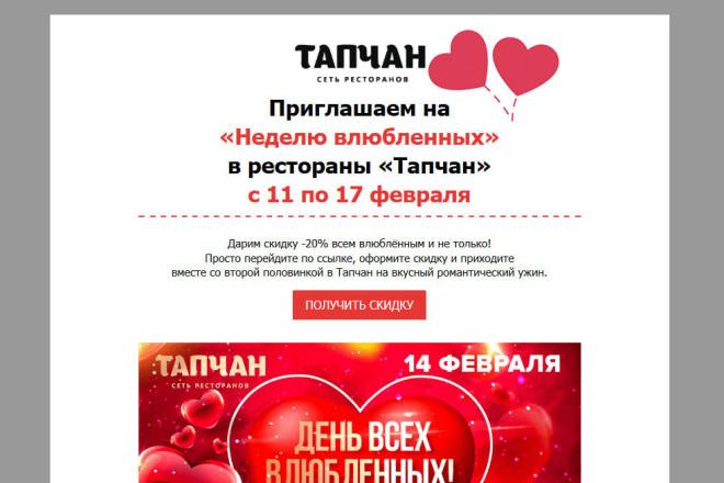 Сделаю адаптивную верстку HTML письма для e-mail рассылок 91 - kwork.ru