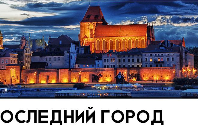 Креативные превью картинки для ваших видео в YouTube 82 - kwork.ru