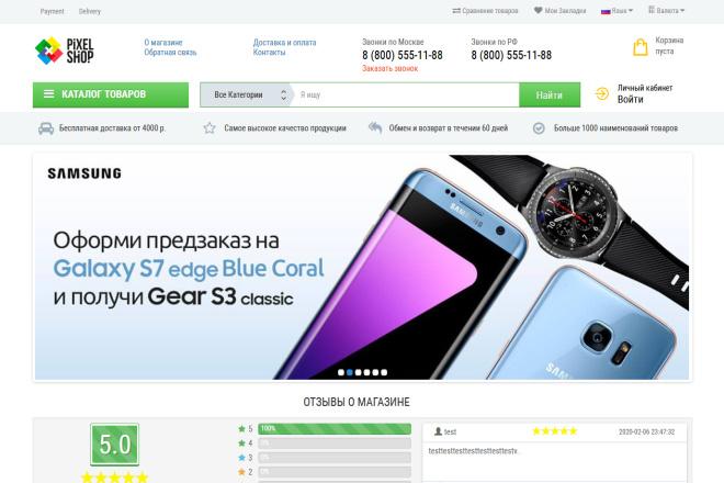 Разверну интернет-магазин на OpenCart OcStore+ установлю к нему шаблон 26 - kwork.ru