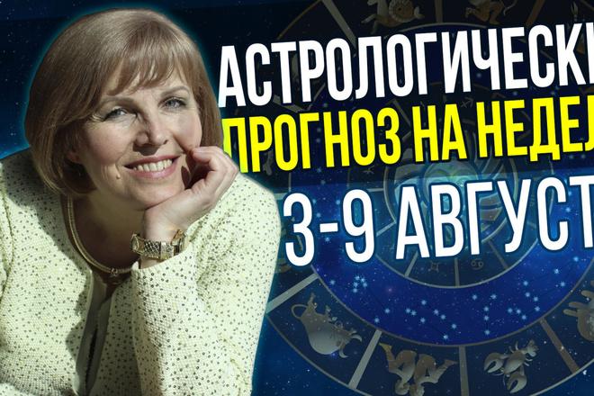 Превью картинка для YouTube 2 - kwork.ru