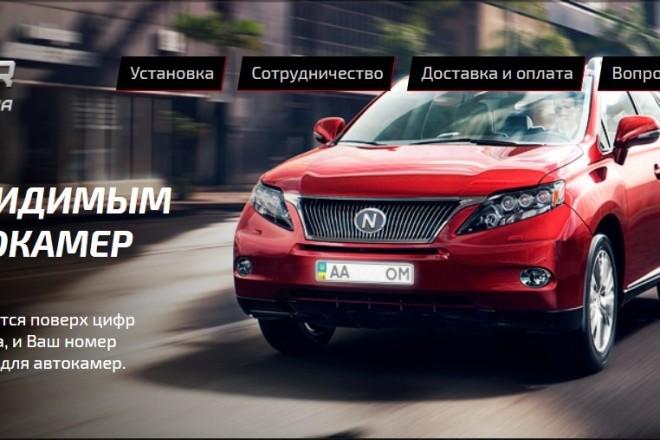Скопирую одностраничный сайт, лендинг 7 - kwork.ru