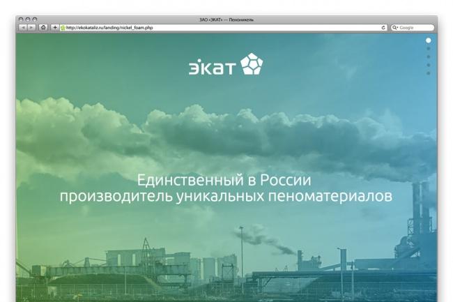 Создам лендинг на популярных платформах 64 - kwork.ru