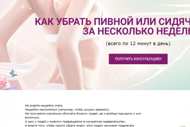Создам лендинг на популярных платформах 16 - kwork.ru