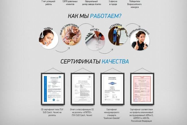 Создам лендинг на популярных платформах 54 - kwork.ru
