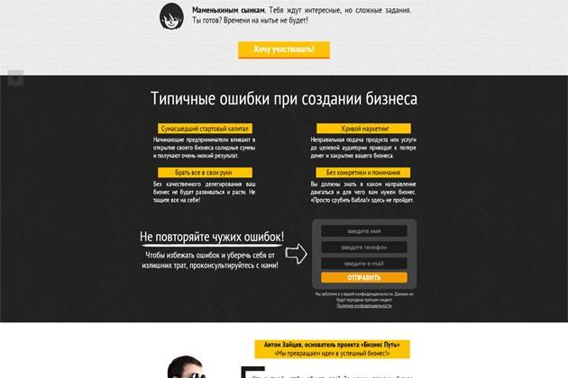 Создам лендинг на популярных платформах 53 - kwork.ru