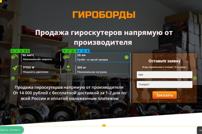 Создам лендинг на популярных платформах 52 - kwork.ru