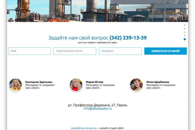 Создам лендинг на популярных платформах 65 - kwork.ru