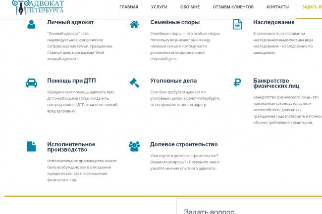Создам лендинг на популярных платформах 51 - kwork.ru