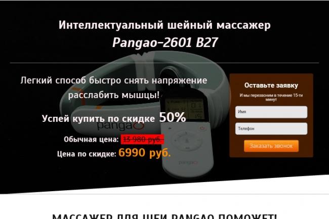 Создам лендинг на популярных платформах 50 - kwork.ru