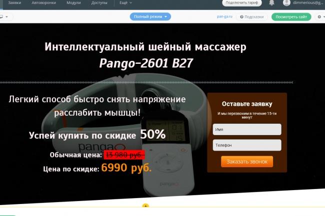 Создам лендинг на популярных платформах 49 - kwork.ru