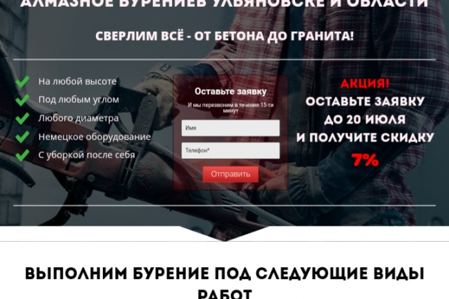 Создам лендинг на популярных платформах 48 - kwork.ru