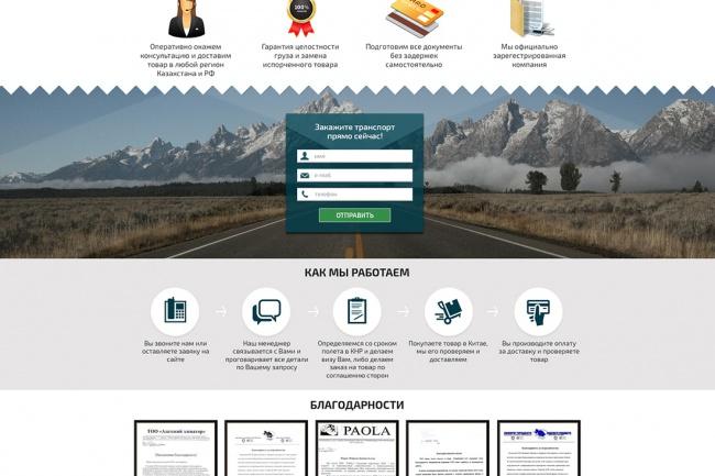 Создам лендинг на популярных платформах 63 - kwork.ru