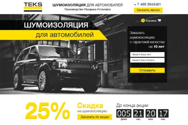 Создам лендинг на популярных платформах 45 - kwork.ru