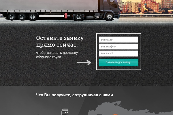 Создам лендинг на популярных платформах 44 - kwork.ru