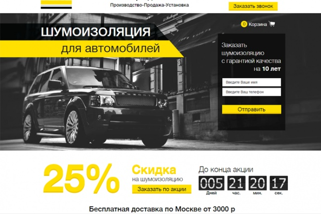 Создам лендинг на популярных платформах 43 - kwork.ru