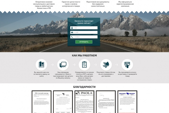 Создам лендинг на популярных платформах 62 - kwork.ru