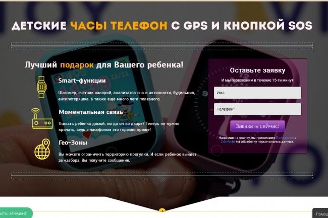 Создам лендинг на популярных платформах 39 - kwork.ru
