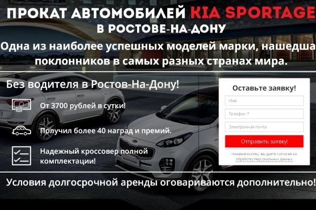 Создам лендинг на популярных платформах 37 - kwork.ru
