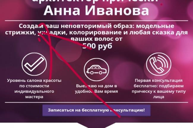 Создам лендинг на популярных платформах 35 - kwork.ru