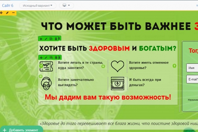 Создам лендинг на популярных платформах 30 - kwork.ru
