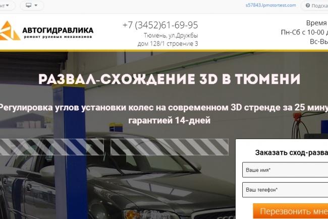 Создам лендинг на популярных платформах 28 - kwork.ru