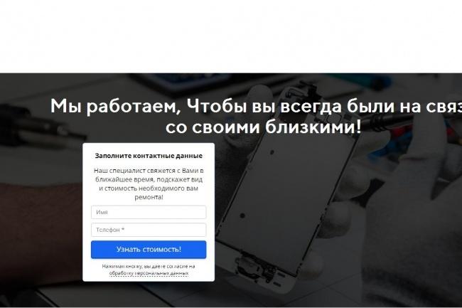 Создам лендинг на популярных платформах 24 - kwork.ru