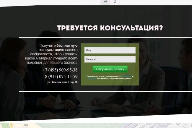 Создам лендинг на популярных платформах 21 - kwork.ru