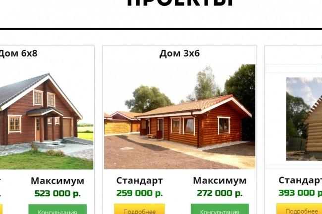 Создам лендинг на популярных платформах 20 - kwork.ru