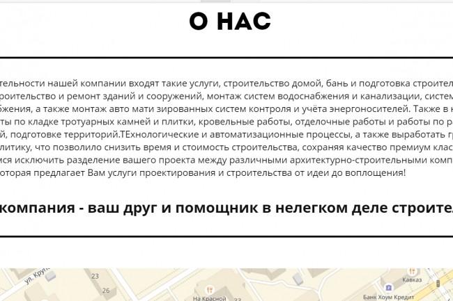 Создам лендинг на популярных платформах 19 - kwork.ru
