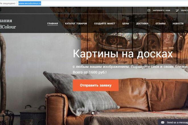 Создам интернет-магазин на платформе Ecwid 2 - kwork.ru