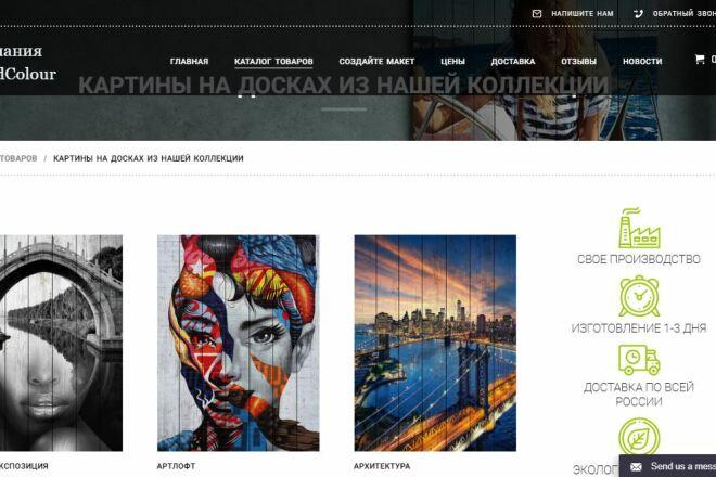 Создам интернет-магазин на платформе Ecwid 1 - kwork.ru